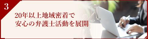 15年以上地域密着で 安心の弁護士活動を展開